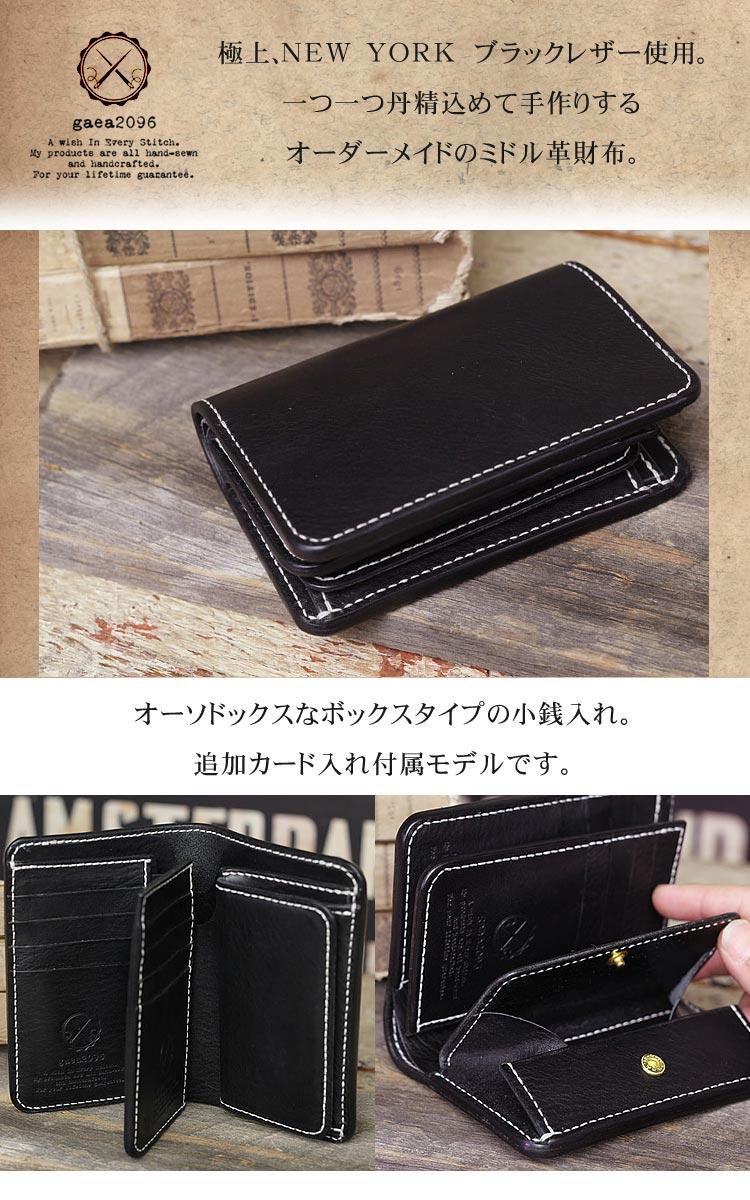 NEW YORK ブラックレザー ミドル財布 手縫い イメージ画像1