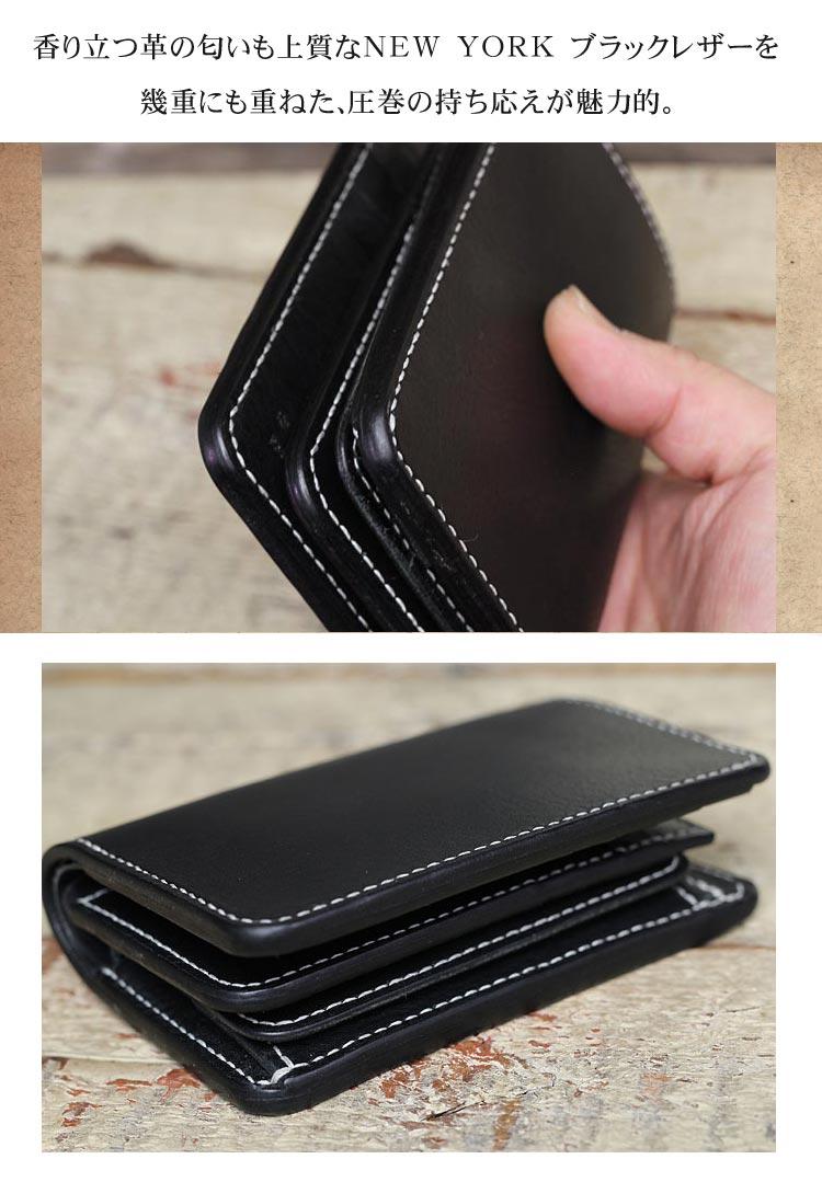 NEW YORK ブラックレザー ミドル財布 手縫い 持ち応え
