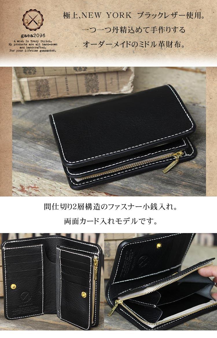 NEW YORK ブラックレザー ミドル財布 手縫い ファスナー小銭入れ イメージ画像1