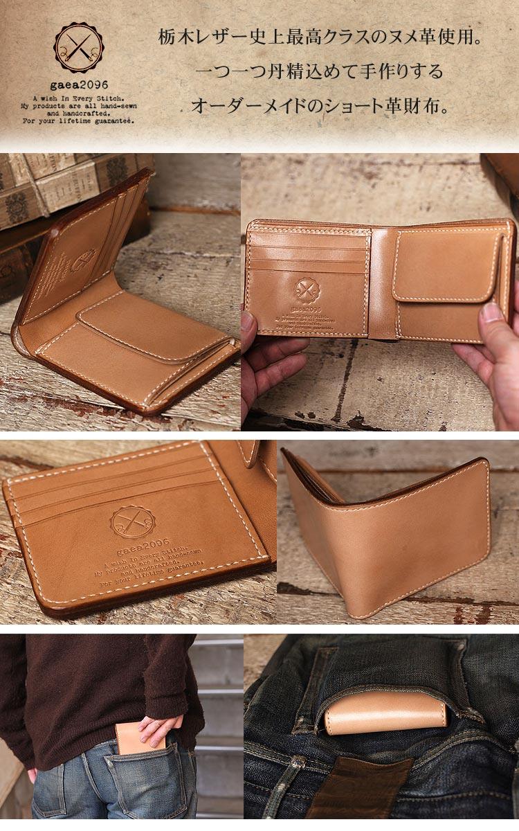 ヌメ革 二つ折り メンズ 財布 手縫い 栃木レザー イメージ画像