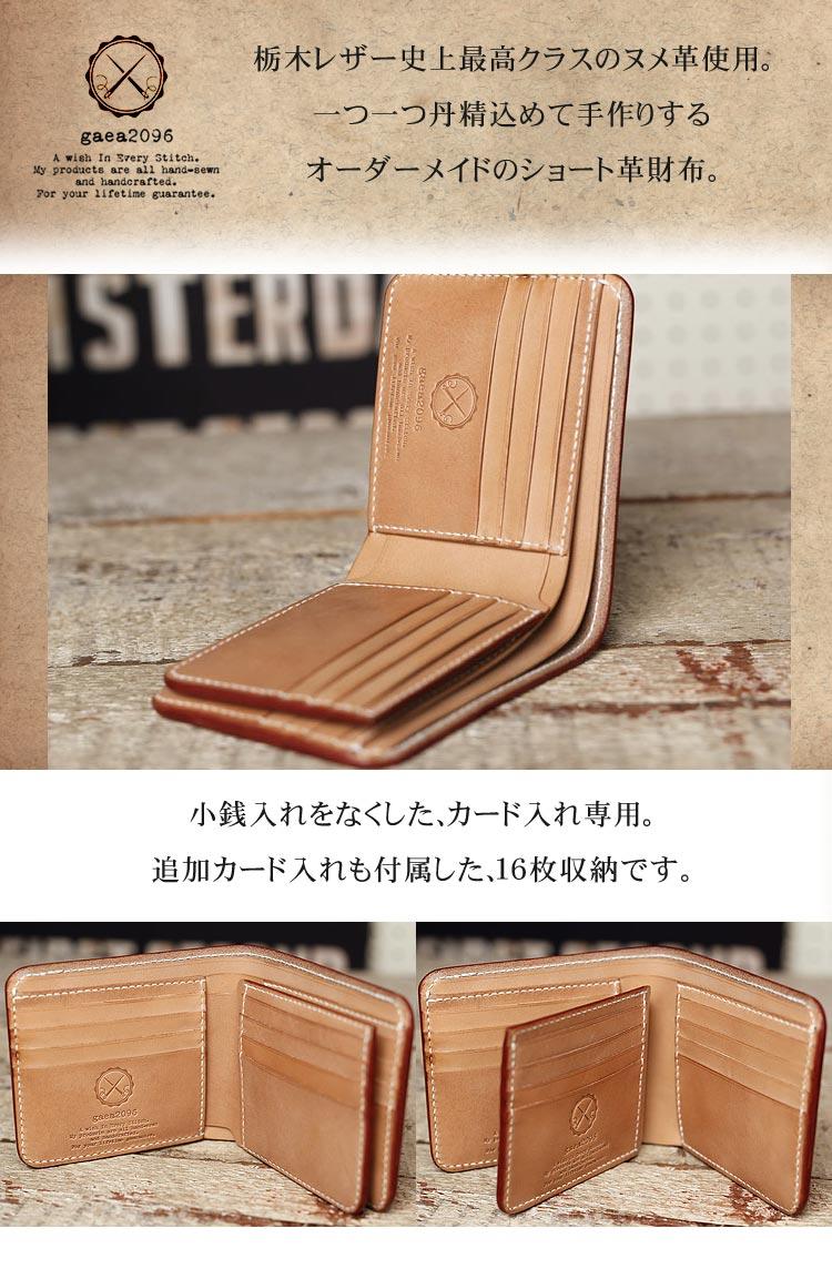 手縫い ヌメ革 二つ折り メンズ 財布 小銭入れなし ショートウォレット 栃木レザー イメージ画像