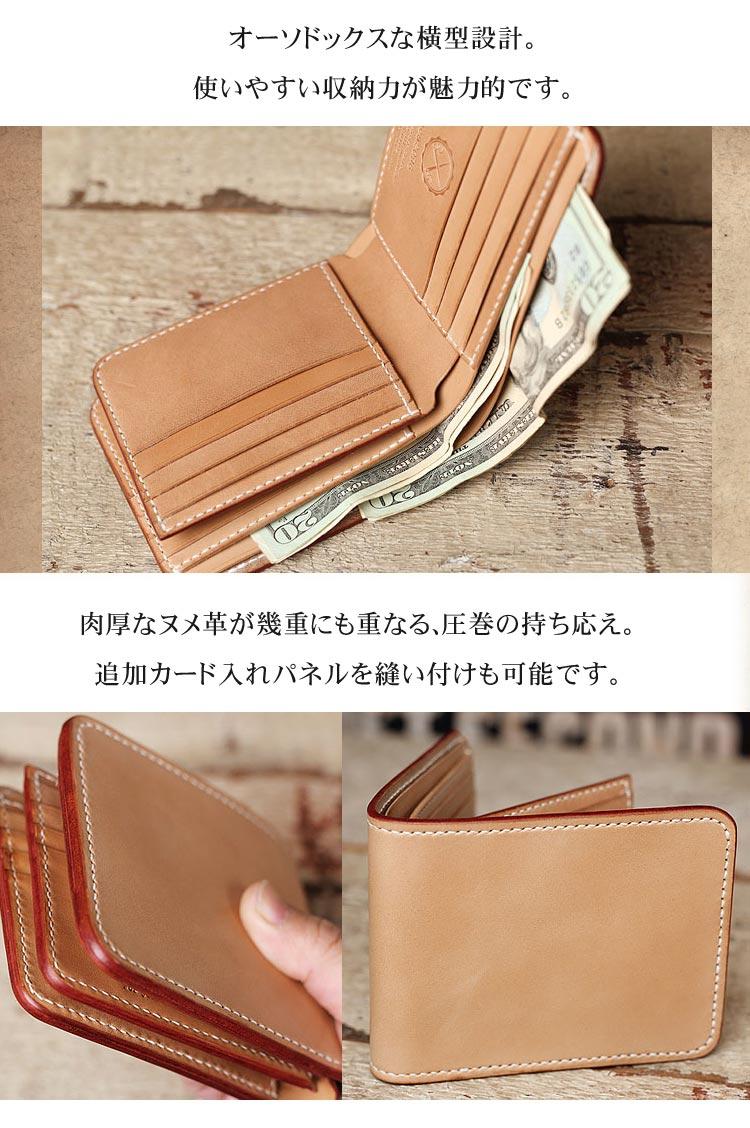 手縫い ヌメ革 二つ折り メンズ 財布 小銭入れなし ショートウォレット 栃木レザー 収納