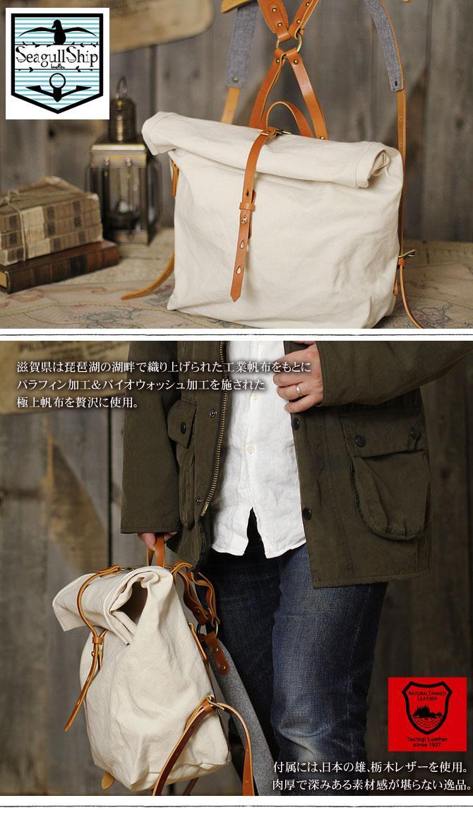 ドゥーマンフレイバー 帆布×栃木レザー  リュックサック シーガルシップ smic 003 イメージ画像2