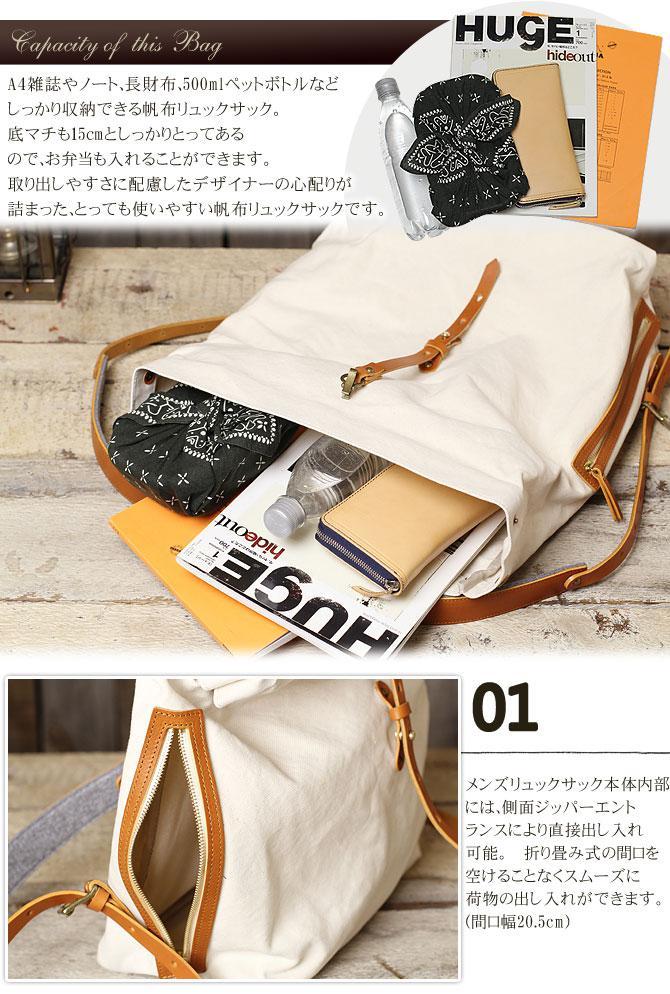 ドゥーマンフレイバー 帆布×栃木レザー  リュックサック シーガルシップ smic 003 収納