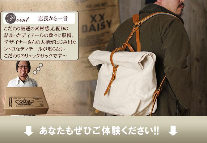 ドゥーマンフレイバー 帆布×栃木レザー  リュックサック シーガルシップ smic 003 おすすめ