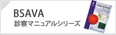 BSAVAマニュアルシリーズ