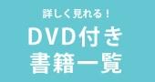 DVD付き書籍一覧