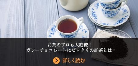 お茶のプロも大絶賛!ガレーチョコレートにピッタリの紅茶とは