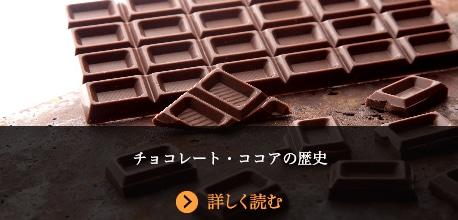 チョコレート・ココアの歴史