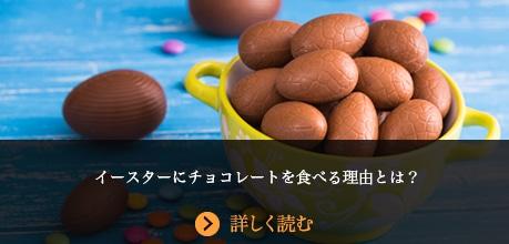 イースターにチョコレートを食べる理由とは?