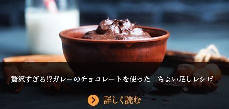 贅沢すぎる!?ガレーのチョコレートを使った「ちょい足しレシピ」