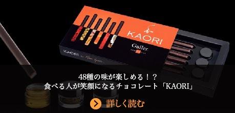 楽しみ方は48種!?食べる人が笑顔になるチョコレート「KAORI」