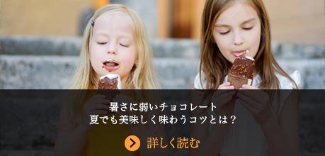 暑さに弱いチョコレート  夏でも美味しく味わうコツとは?