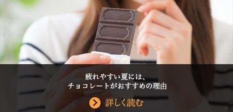 疲れやすい夏には、チョコレートがオススメの理由