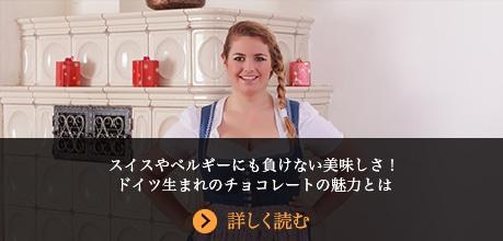 スイスやベルギーにも負けない美味しさ!ドイツ生まれのチョコレートの魅力とは