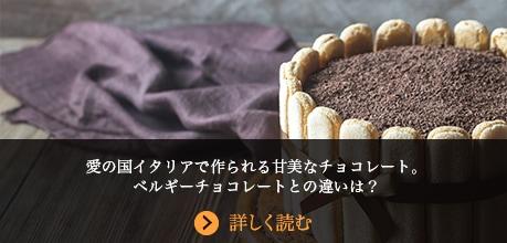 愛の国イタリアで作られる甘美なチョコレート。ベルギーチョコレートとの違いは?