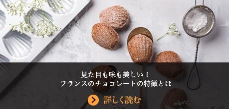 見た目も味も美しい!フランスのチョコレートの特徴とは
