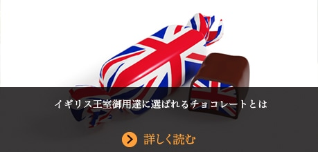 イギリス王室御用達に選ばれるチョコレートとは