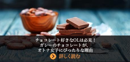 チョコレートが好きなOL