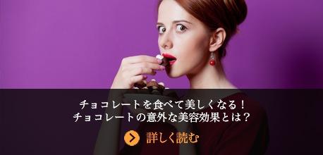 チョコレートを食べて美しくなる!チョコレートの意外な美容効果とは?