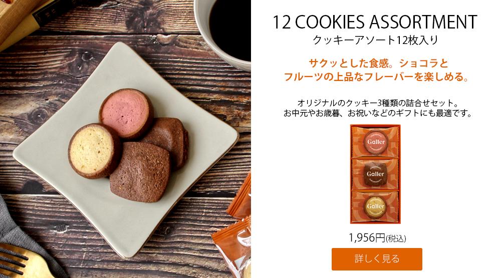 クッキー12個入