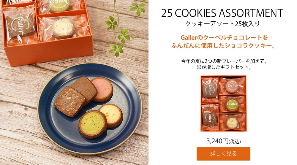 クッキー25個入