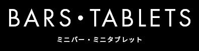 BARS・TABLETS ミニバー・ミニタブレット