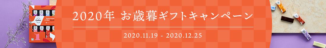 2020年 お歳暮ギフトキャンペーン 2020.11.19 - 2020.12.25