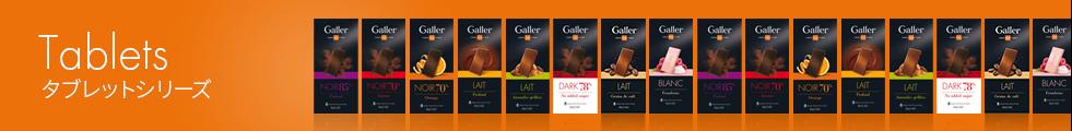 ガレー galler 公式オンラインショップ