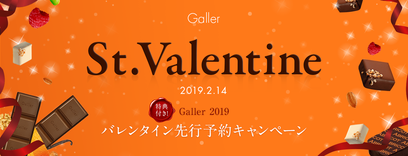 Galler バレンタイン先行予約キャンペーン2019