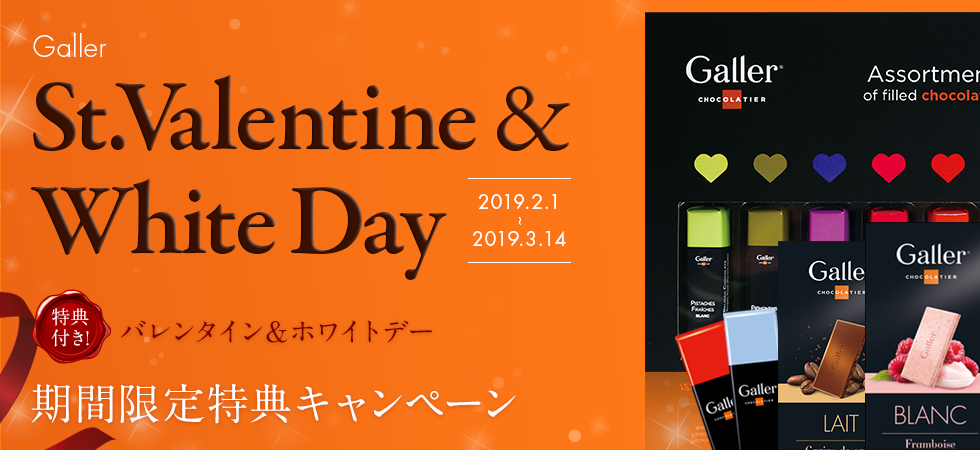 Galler バレンタイン&ホワイトデー スペシャルキャンペーン2019