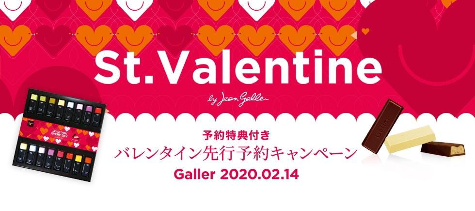 Galler 2020 Valentine先行予約キャンペーン