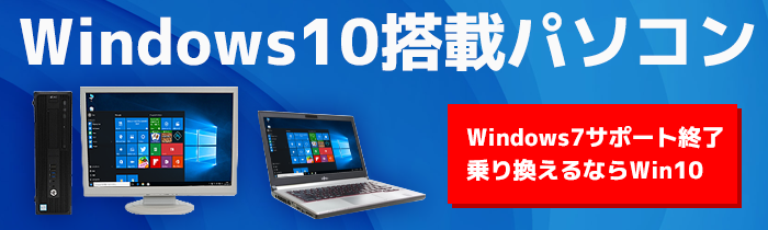 Windows10搭載pc一覧