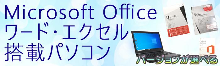 Microsoft Office搭載モデル