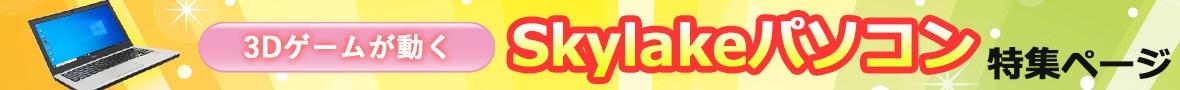 skylakeパソコン一覧