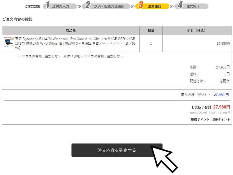 注文を確定する画面SAMPLE