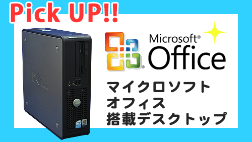 MS Office付きデスクトップパソコン