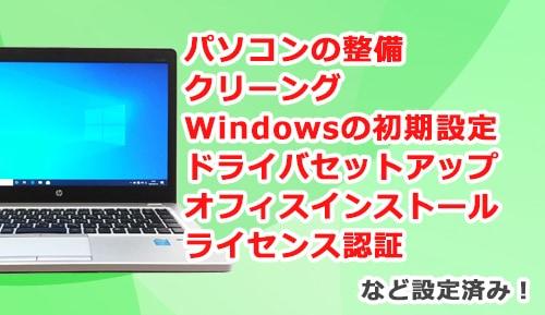 パソコンは基本的な設定済み