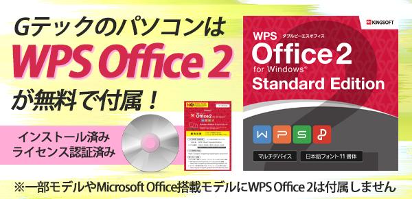 GテックのパソコンはWPSOfficeが付属します