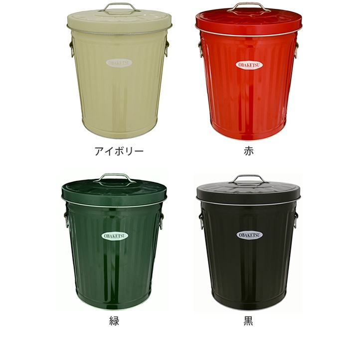トタン製カラーバケツ ふた付き 容量33L /ダストボックス/屋外 キッチン/おしゃれ/ゴミ箱 ごみ箱/30リットル 30L/OBAKETSU/庭/ガーデン/エクステリア/ガーデニング
