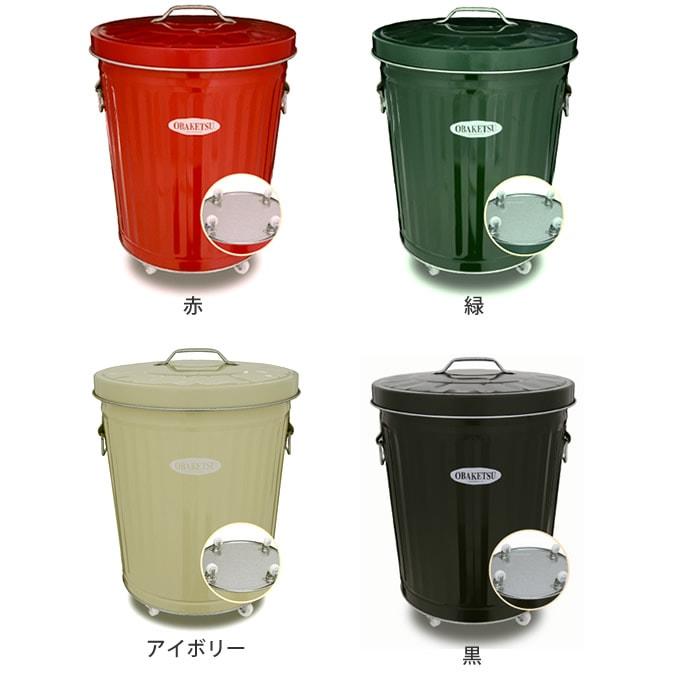 トタン製カラーバケツ キャスター&ふた付き 容量33L /ダストボックス/屋外 キッチン/おしゃれ/ゴミ箱 ごみ箱/30リットル 30L/OBAKETSU/庭/ガーデン/エクステリア/ガーデニング