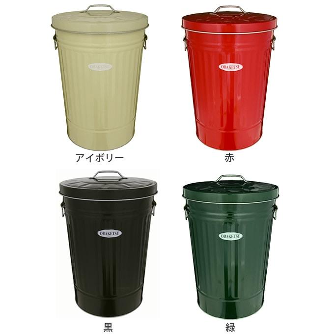 トタン製カラーバケツ ふた付き 容量42L /ダストボックス/屋外 キッチン/おしゃれ/ゴミ箱 ごみ箱/45リットル 45L/OBAKETSU/庭/大容量/大型/ガーデニング