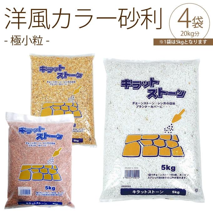 洋風カラー砂利 極小粒 5kg×4袋セット