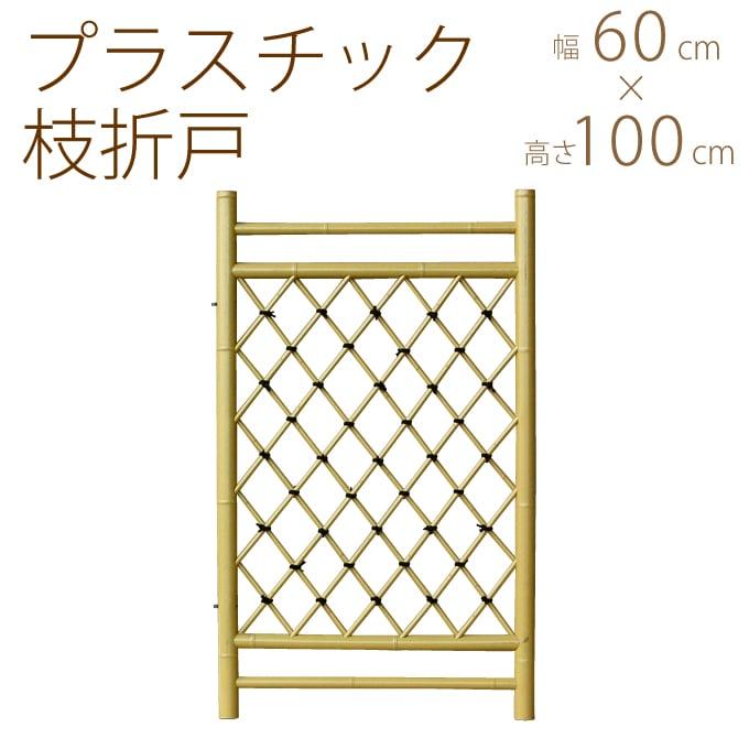 プラスチック枝折戸 幅2尺
