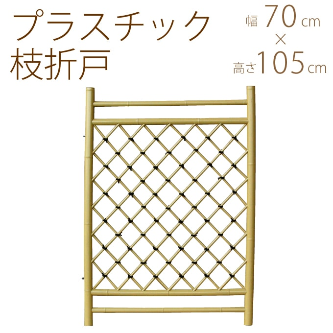 プラスチック枝折戸  W70cm×H105cm