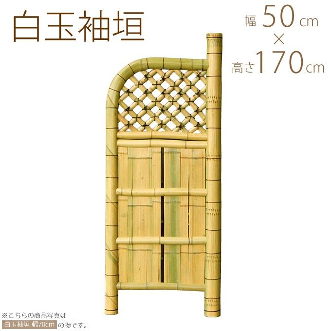 白玉袖垣 W50cm×H170cm