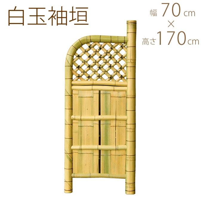 白玉袖垣 W70cm×H170cm