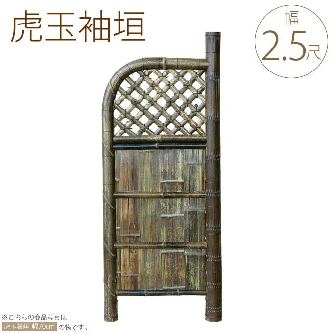 虎玉袖垣 W75