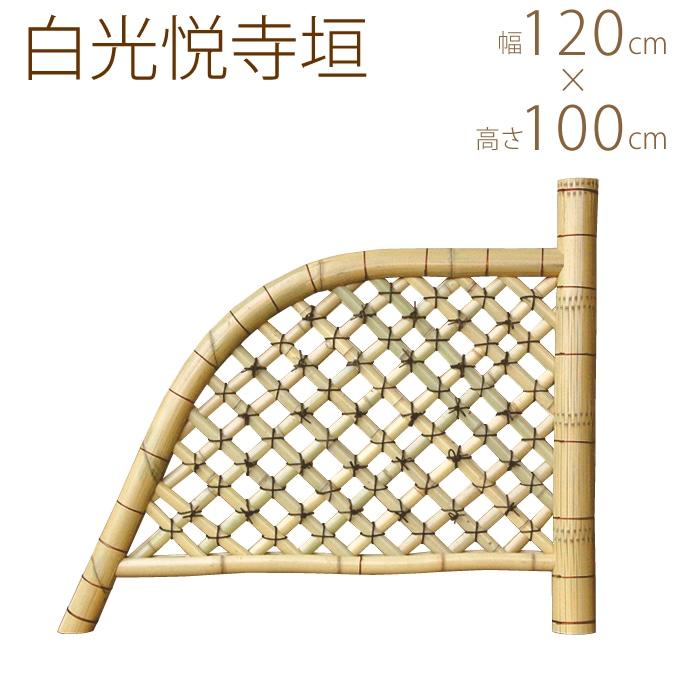 白光悦寺垣 幅4尺 W120cm×H100cm