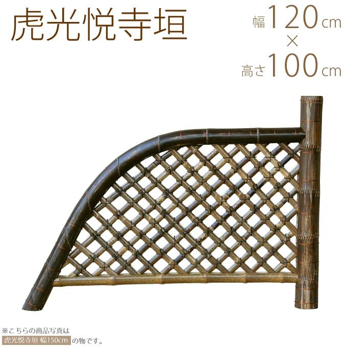 虎光悦寺垣 幅4尺 W120cm×H100cm